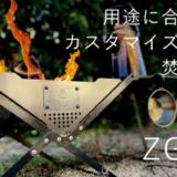 焚き火台「ZG-X1」はアウトドアやキャンプで活躍する、自動車部品メーカー製造品
