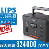 世界のPHILIPSから大容量ポータブル電源「DLP-8092C」