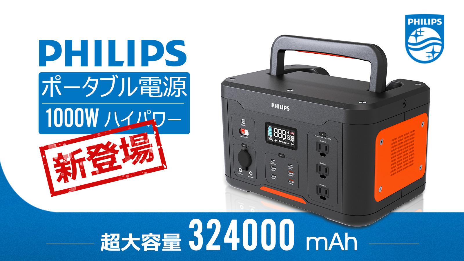 ポータブル電源「DLP-8092C」