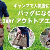 3wayアウトドアエプロンはバッグにもなって、丸洗い可能!キャンプの人気者に!