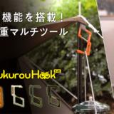 ジュラルミン製マルチフック「FukurouHook 6-45」は耐荷重45kgを実現し、6通りの使い方ができる!