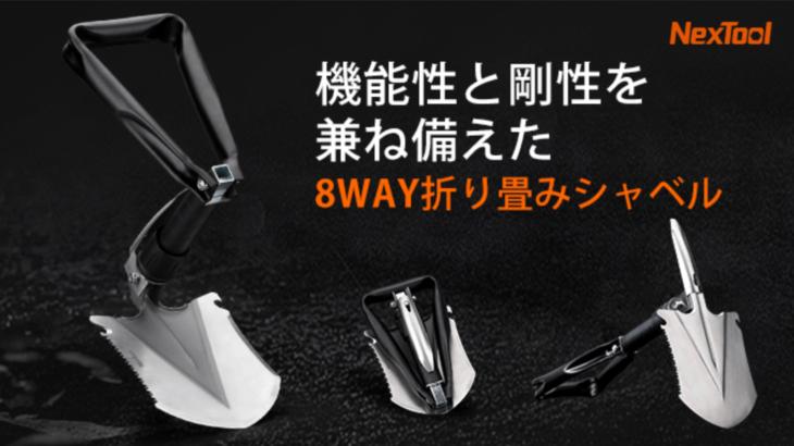 8in1多機能ステンレスシャベルは21cmに折り畳める、防災・アウトドアの秘密兵器!