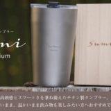 純チタン製タンブラー「sumi」 でいつものアウトドアコーヒーブレイクに密かな贅沢を