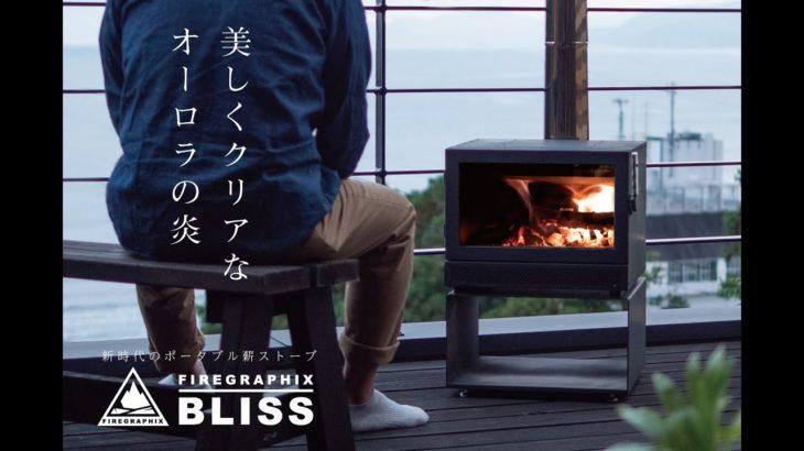 アウトドア用薪ストーブ「BLISS」は家庭用据え置き型薪ストーブと同様の性能・機構