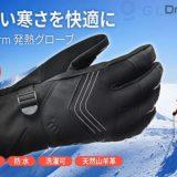 「Dr. Warm 発熱グローブ」は温度調整ができる天然山羊革の発熱ハイテク手袋