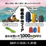 好日山荘で「新春登山フェア」開催。登山靴やバックパックがお得に手に入る