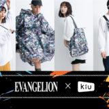 「シン・エヴァンゲリオン劇場版」公開記念!EVANGELION×KiUのレイングッズが登場