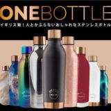 イギリス発!ステンレスボトル 「ONE BOTTLE」は人とかぶらない10種のおしゃれなステンレスボトル