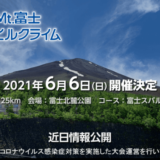 第17回Mt.富士ヒルクライム、2021年6月6日(日)に開催決定