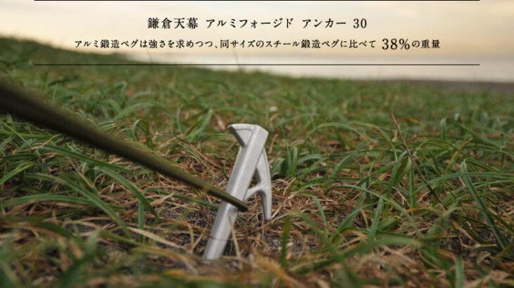 鎌倉天幕のアルミ鍛造ペグ「アルミフォージドアンカー30」は無償交換の一生もののペグ