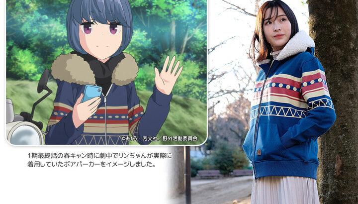 ゆるキャン△より「ボアパーカー」(志摩リンがアニメ劇中で着用)を再現したモデルを予約開始