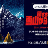 雪山登山をテーマにしたリアル脱出ゲーム「閉ざされた雪山からの脱出」が札幌にて初開催決定!