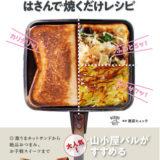 キャンプ飯に!「ホットサンドメーカーにはさんで焼くだけレシピ」で、余ったお惣菜がごちそうに大変身!