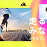 adidas、「Ultraboost 21」が新しいランニングスタイル「#充電ラン」を提唱