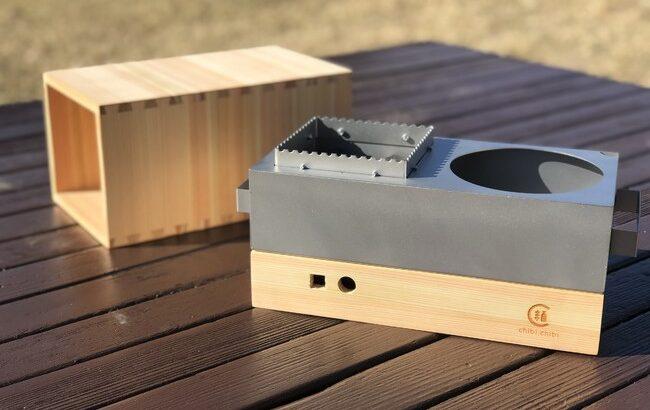 小型炭火調理器具「chibi chibi」は炭屋がプロデュースする「焼く」「煮る」「茹でる」「炊く」