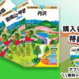 安心安全な登山をサポートする「山と高原地図」2021年版を発売