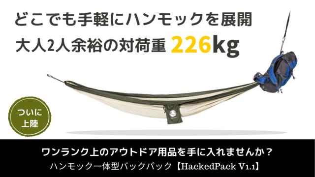 ハンモック「HackedPack V1.1」