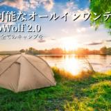 「RhinoWolf2.0」は連結可能なオールインワンテントでテント内で密を避ける空間を作り出す