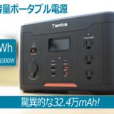 「Tamba-S1000」はアウトドア・キャンプ・車中泊で長時間使用できる!驚異的な32.4万mAh(1198Wh) の超大容量ポータブル電源