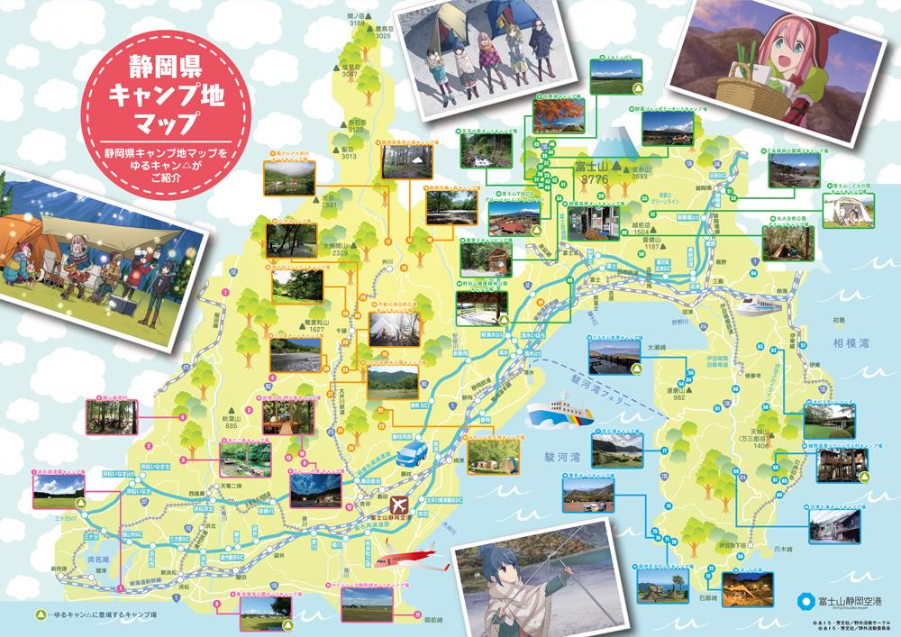 ゆるキャン△ × 静岡県 パネル展