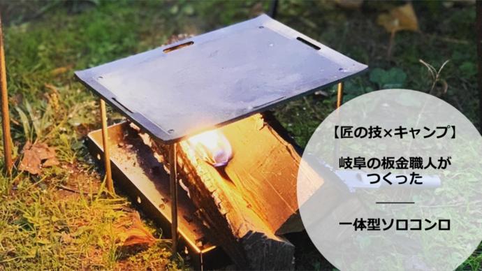 匠の技から生まれた、本格一体型ソロコンロは厚さ4.5mm厚の鉄板で本格BBQ