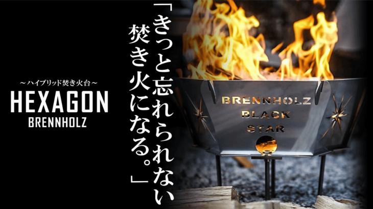 おしゃれで高性能な焚き火台「HEXAGON」は1分で組み立て可能!