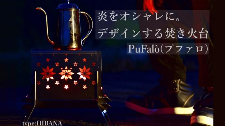 焚き火台「PuFalò」は炎のデザインから漏れる炎の揺らめきに癒やされます