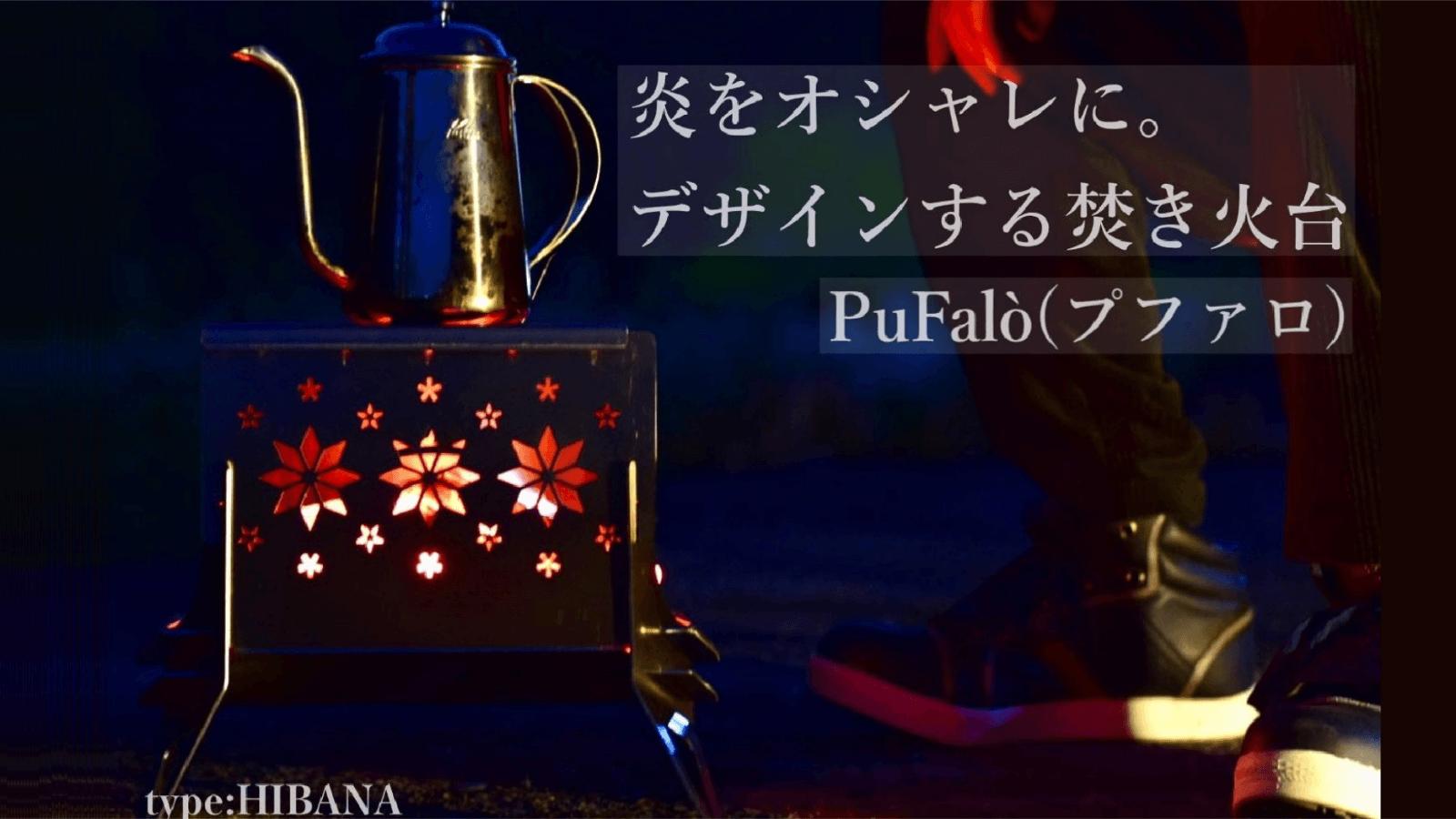焚き火台 PuFalò