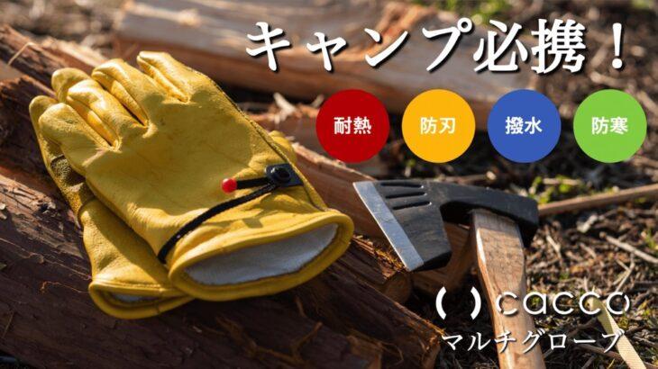 軍手を超えた「グローブcacco」はキャンプ・DIYの必需品!過酷な環境下でも作業可