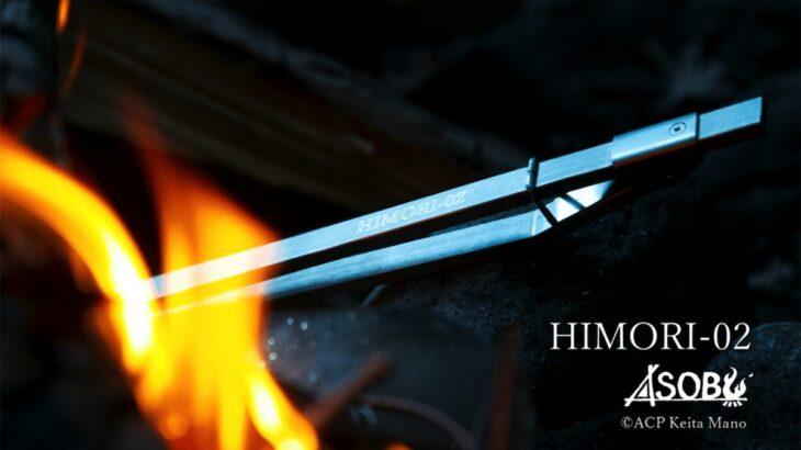 薪バサミ「HIMORI-02」は火吹き機能を兼ね備えた多機能な薪バサミ