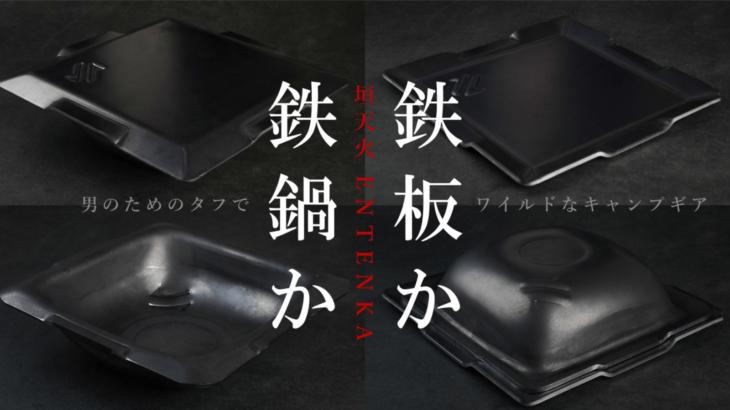 男のためのキャンプギア「垣天火 ENTENKA」は反転できる鉄鍋と鉄板!