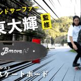 プロウィンドサーファー伊東大輝監修の電動スケートボード「#Bmove Pro(ビームーブ プロ)」
