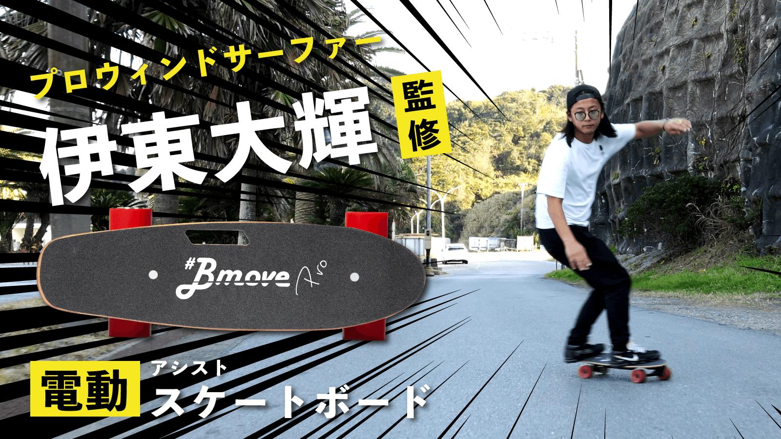 Bmove Pro 伊東大輝