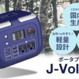 太陽光発電機・蓄電器「J-Voltage」は女性でも片手でラクラク!キャンプから災害時まで!