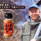 バイきんぐ西村瑞樹 監修 「バカまぶし」は肉・魚・野菜 何にでも合う万能スパイス!