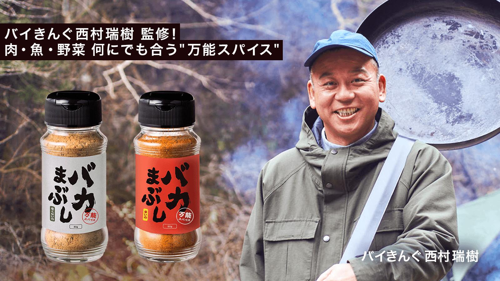 バイきんぐ西村瑞樹 監修 「バカまぶし」