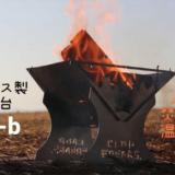 ソロキャンプ用焚き火台「Tano-b」はカンタン組立&持ち運びが楽チン!