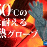650度の熱に耐える耐熱グローブは耐熱素材PANOX繊維を使用したアウトドアの強い味方!