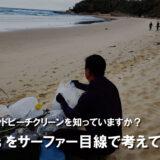 ワンハンドビーチクリーンを知っていますか?SDGsをサーファー目線で考えてみた
