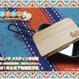 「ゆるキャン△ Season2」の公式ギア「国産ひのき メスティンまな板」が予約販売スタート