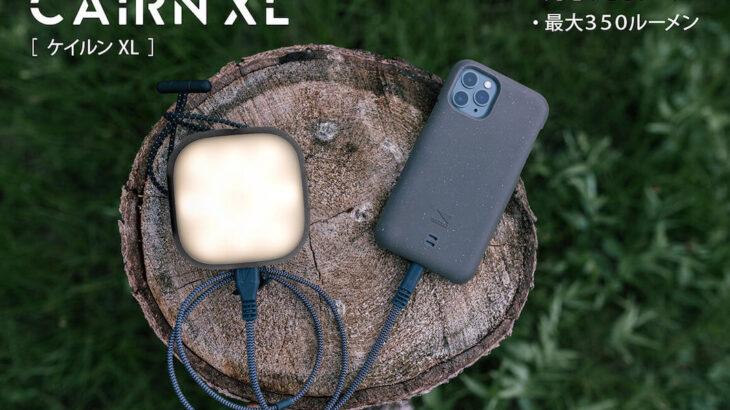 LANDERのスマートランタン・バッテリー