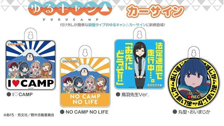 ゆるキャン△のカーサイン新デザインはキャンプ時のガーランドにもなる