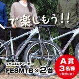 スポーツバイクブランド「THIRDBIKES (サードバイクス)」が春フェスMTBキャンペーン開催