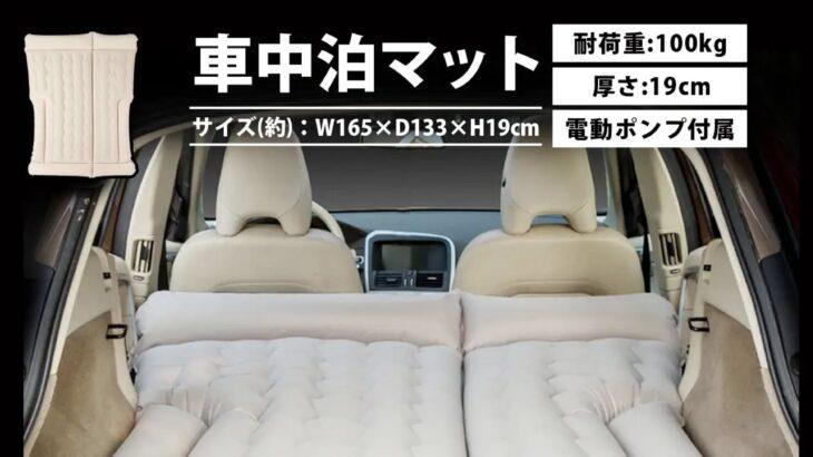 やわらかく快適な寝心地の「車中泊マット」がLandField(ランドフィールド)より発売。車中泊をもっと快適に!
