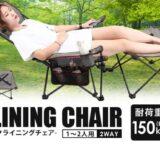 LandFieldのリクライニングチェア、2WAYタイプ(リクライニング+オットマン)で快適な座り心地