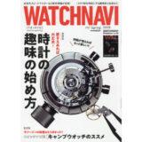 「WATCHNAVI 4月号 2021 Spring」でシーズン目前の「キャンプ」にぴったりな腕時計も紹介