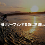 コロナ禍でのサーファーの心得とは?サーフィンをみんなで楽しむために意識したい事