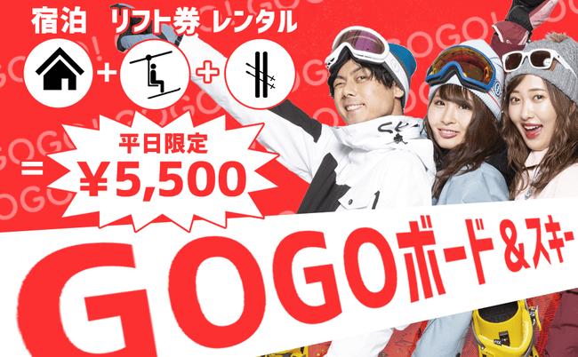 GOGOボード&スキーツアー