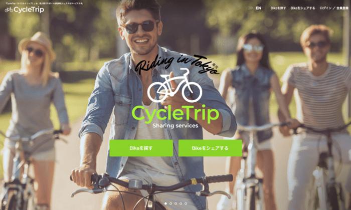 スポーツ自転車シェアアプリ「CycleTrip