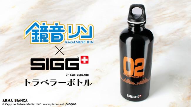 「ピアプロキャラクターズ」×「SIGG」